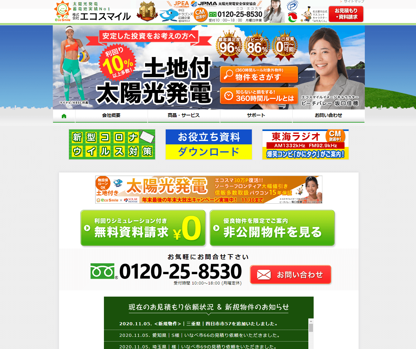 "<span class=""title"">株式会社エコスマイルの口コミや評判</span>"